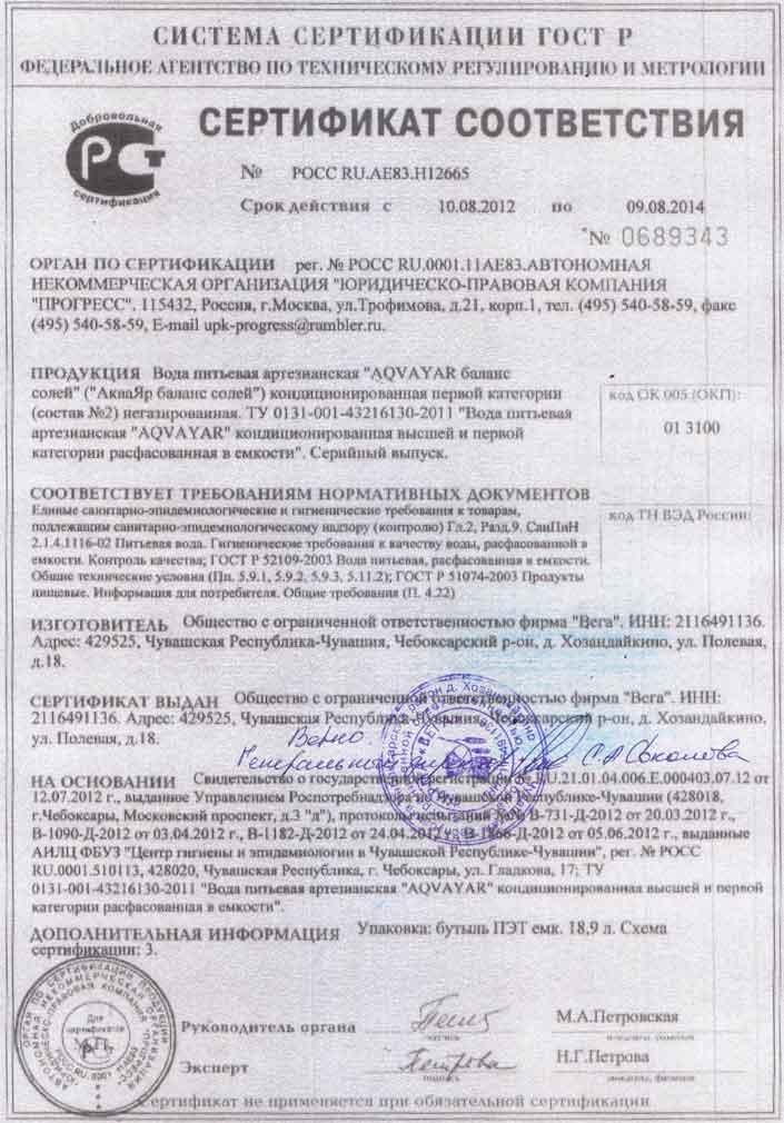 Сертификат соответствия питьевой воды Аqvayar