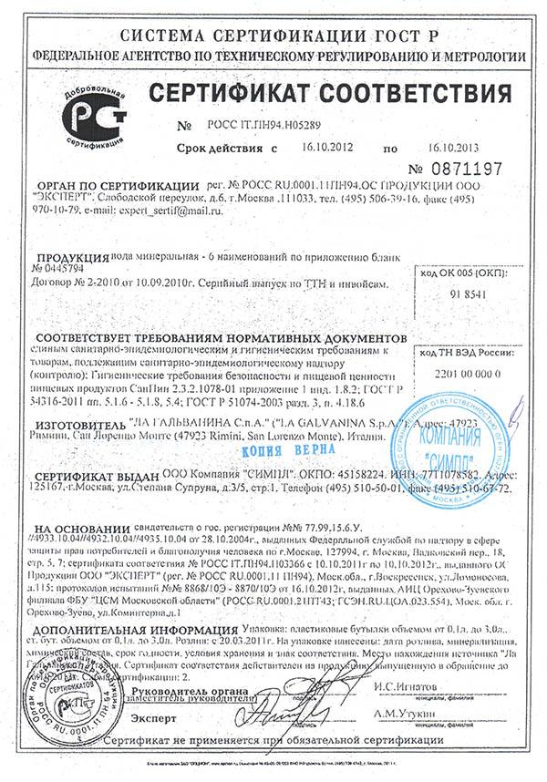Сертификат соответствия питьевой воды Гальванина/Galvanina