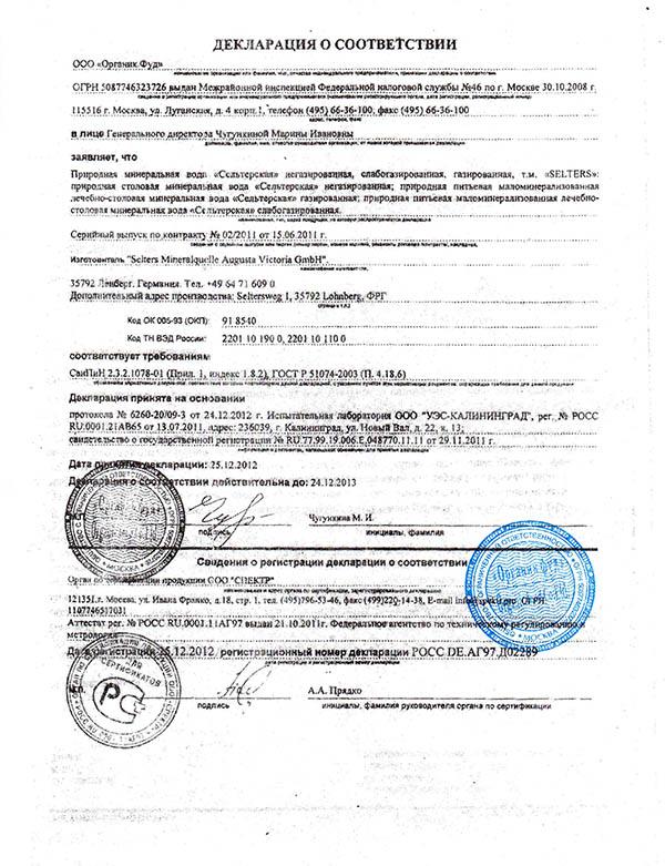 Сертификат соответствия питьевой воды Сельтерская/Selters