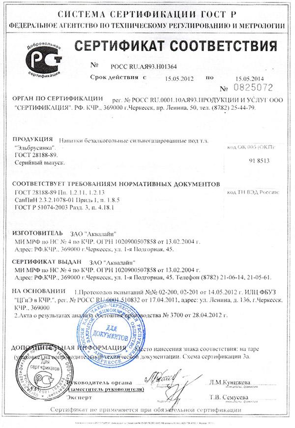 Сертификат соответствия безалкогольных напитков Эльбрусинка
