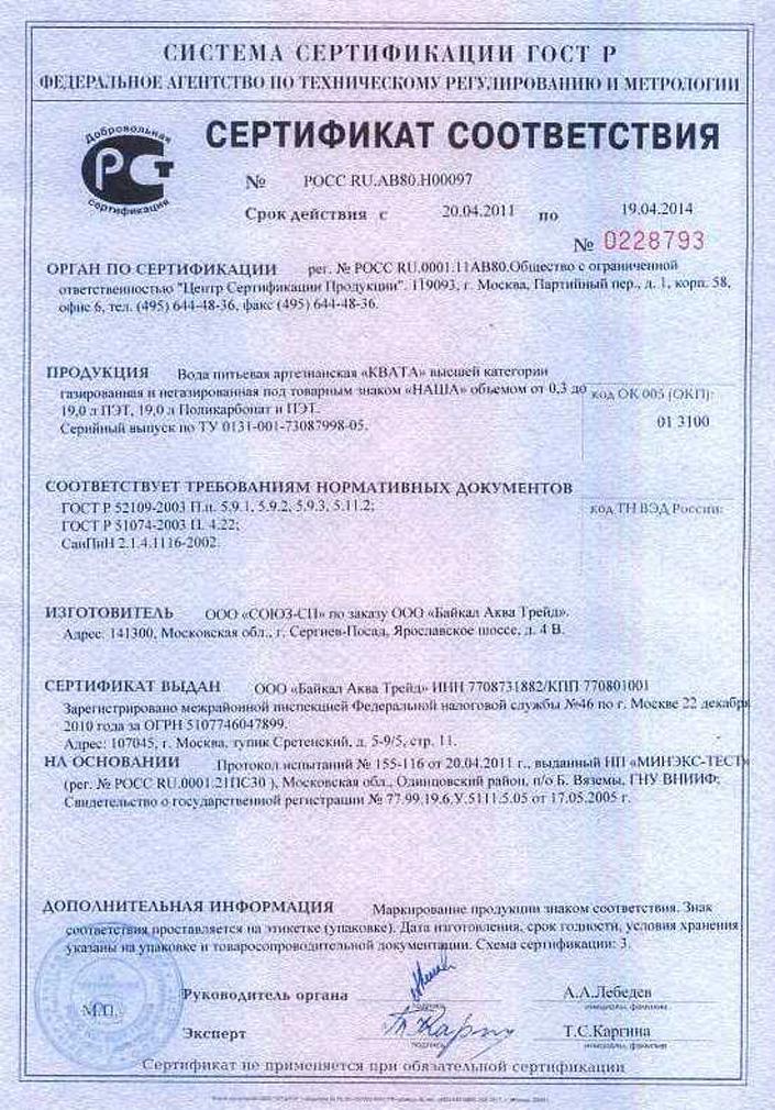 Сертификат соответствия питьевой воды Наша