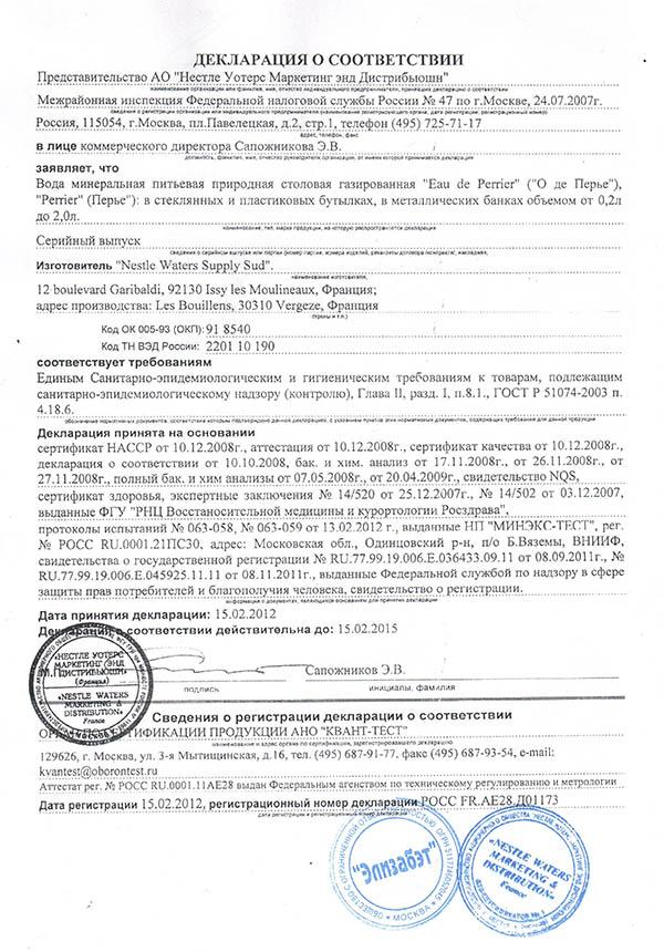 Сертификат соответствия питьевой воды Перье/Perrier