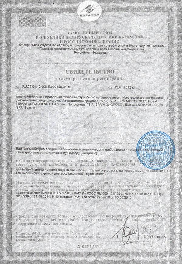 Сертификат соответствия питьевой воды Spa Reine