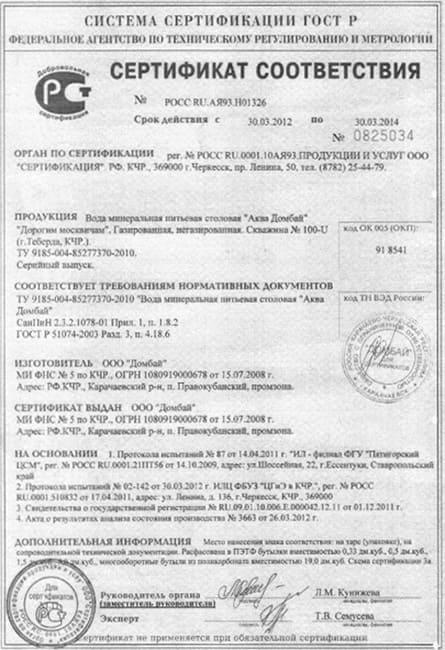 Сертификат соответствия питьевой воды Домбай