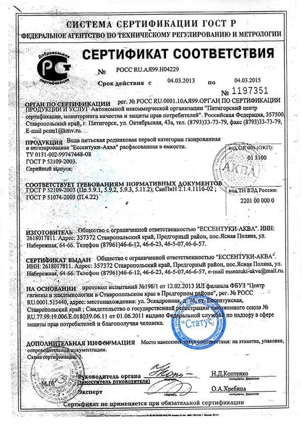 Сертификат соответствия питьевой воды Ессентуки Аква
