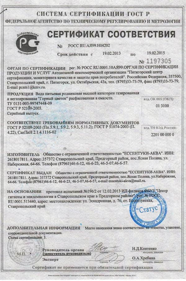 Сертификат соответствия питьевой воды Ессентуки Горный цветок