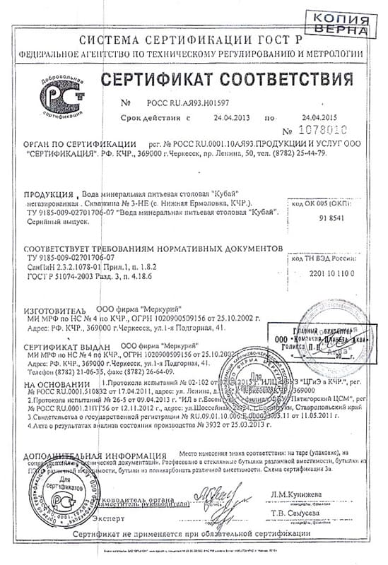 Сертификат соответствия питьевой воды Кубай