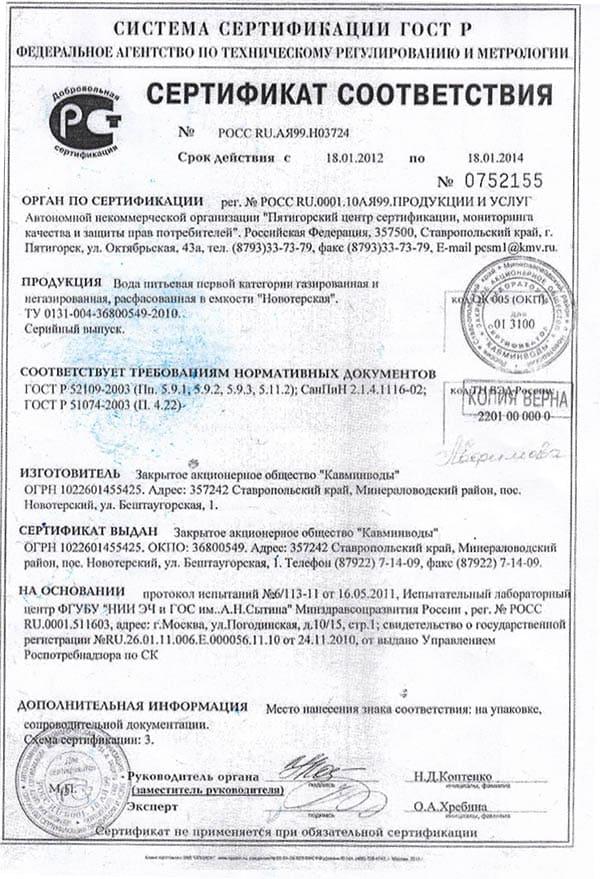 Сертификат соответствия питьевой воды Новотерская