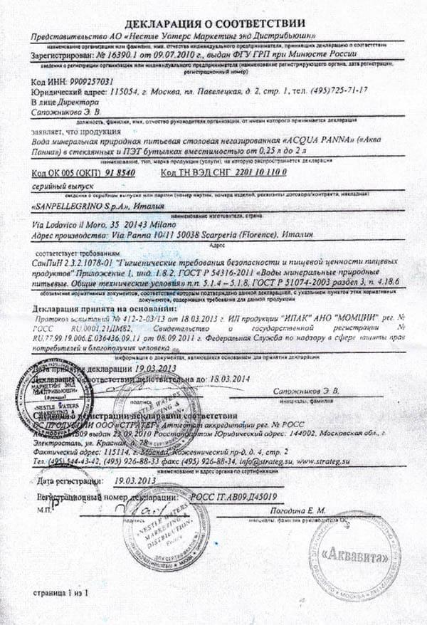 Сертификат соответствия питьевой воды Панна/Aqua Panna
