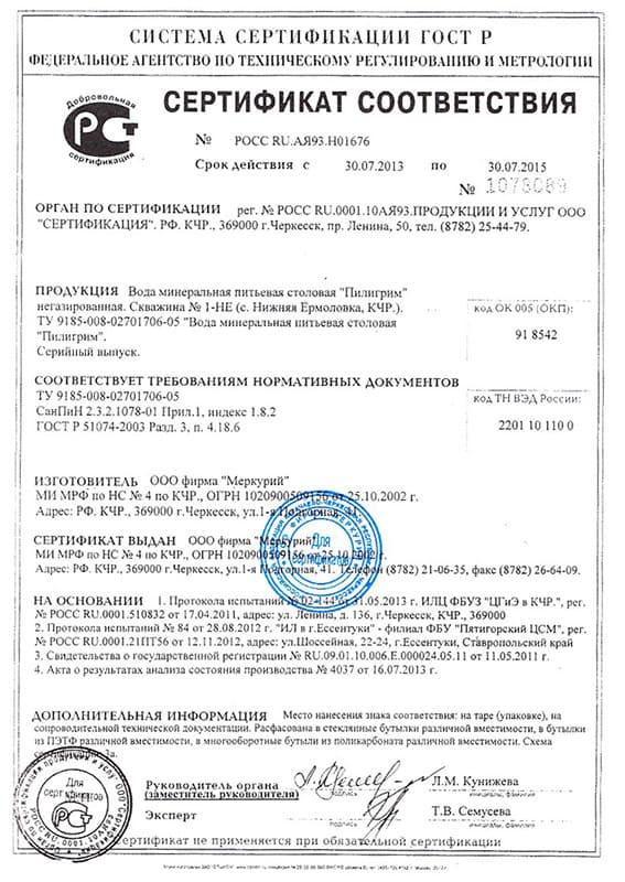 Сертификат соответствия питьевой воды Пилигрим
