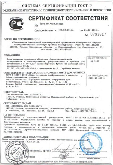 Сертификат соответствия питьевой воды Источник Старо-Мытищинский