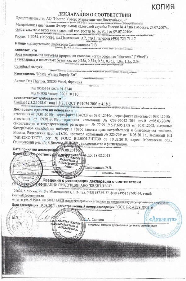 Сертификат соответствия питьевой воды Туган Як
