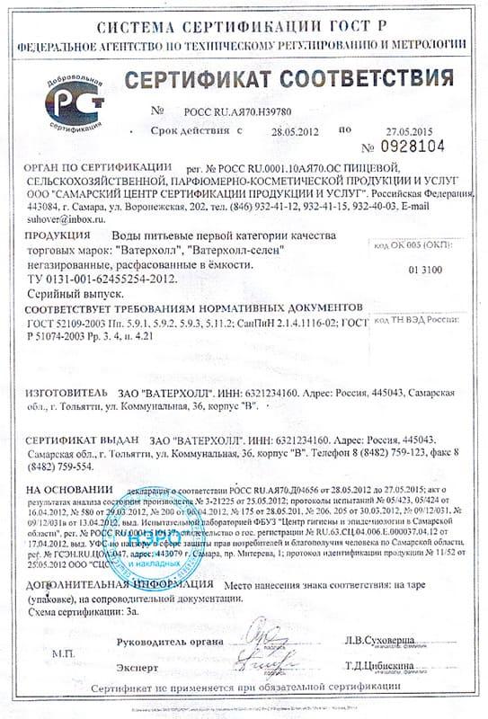Сертификат соответствия питьевой воды Ватерхолл