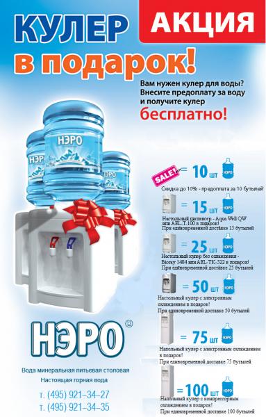 Доставка воды с подарком 369