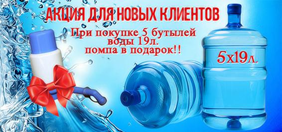 Бутылка воды помпа в подарок 538